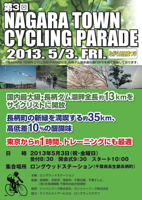 Cycling parade 2013 01 s