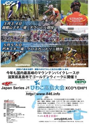 JCF J1 びわこ高島大会DHI#1/XCO#1 ...